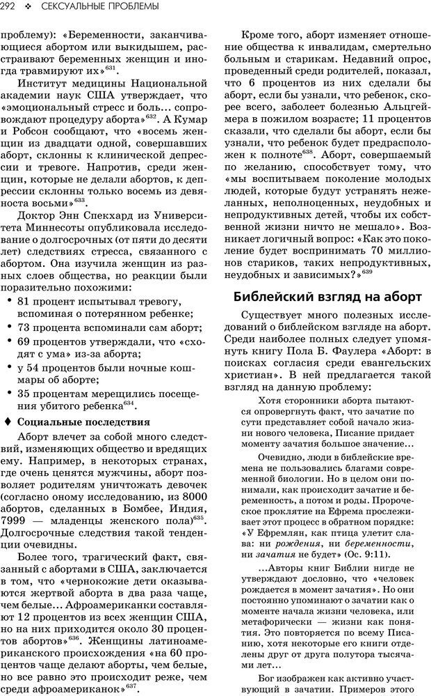 PDF. Консультирование молодежи. МакДауэлл Д. Страница 290. Читать онлайн