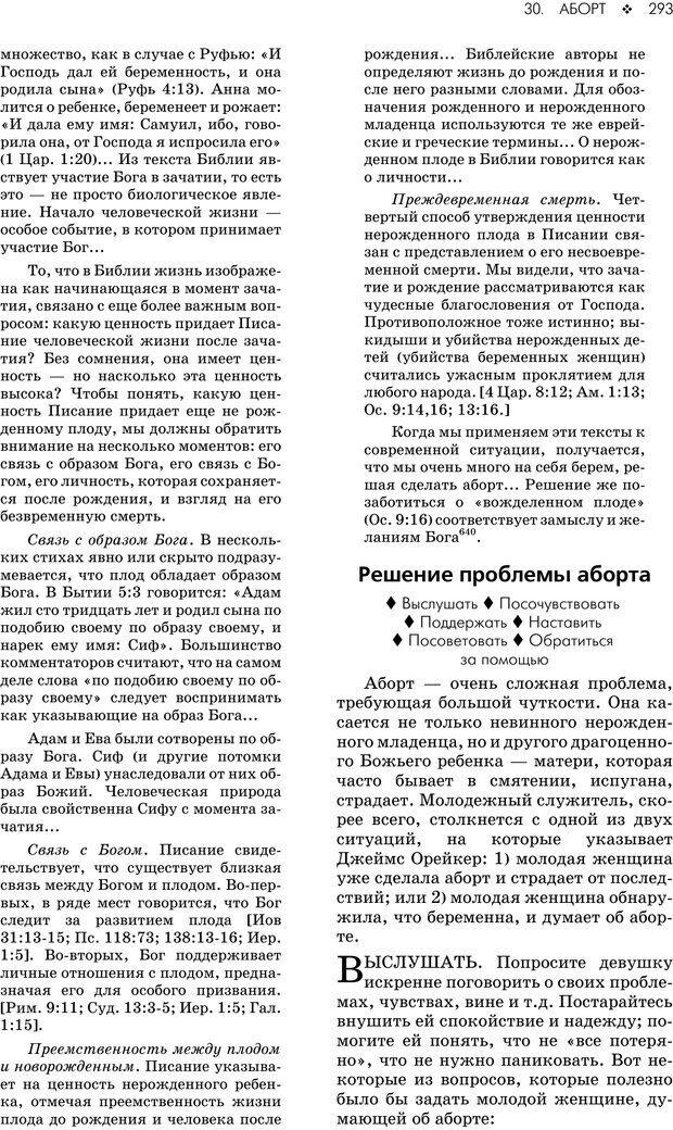 PDF. Консультирование молодежи. МакДауэлл Д. Страница 291. Читать онлайн