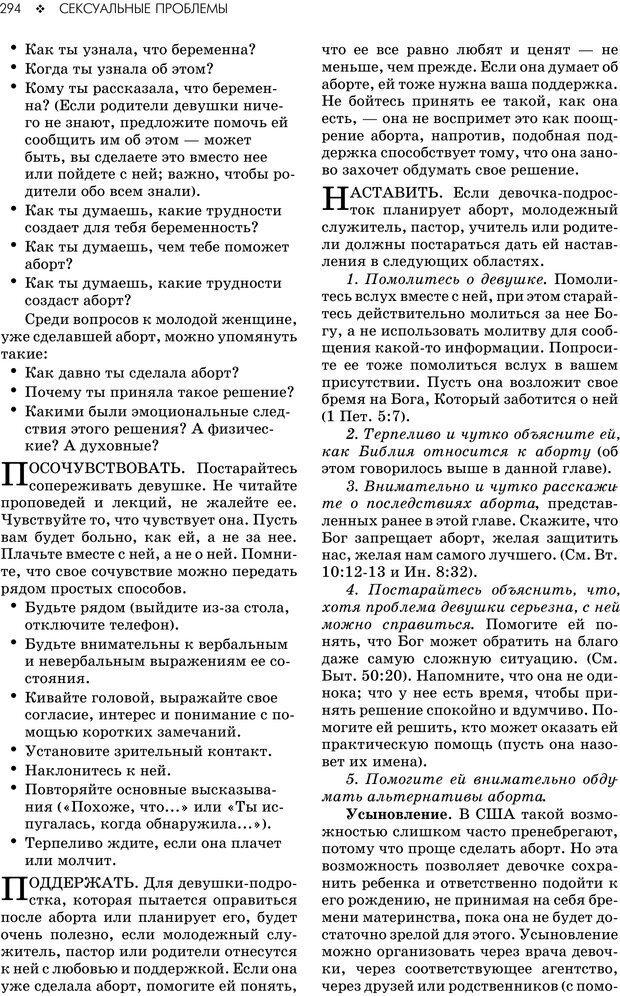 PDF. Консультирование молодежи. МакДауэлл Д. Страница 292. Читать онлайн