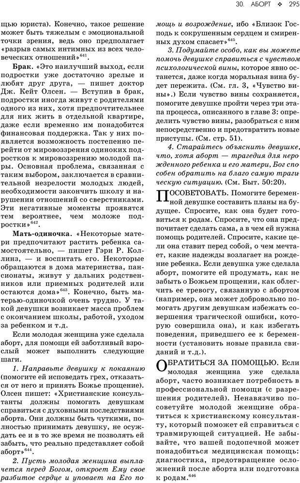 PDF. Консультирование молодежи. МакДауэлл Д. Страница 293. Читать онлайн