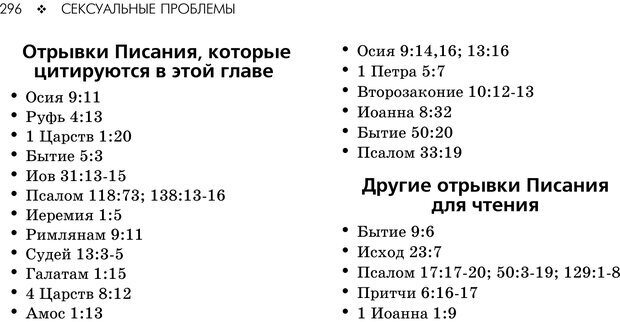 PDF. Консультирование молодежи. МакДауэлл Д. Страница 294. Читать онлайн
