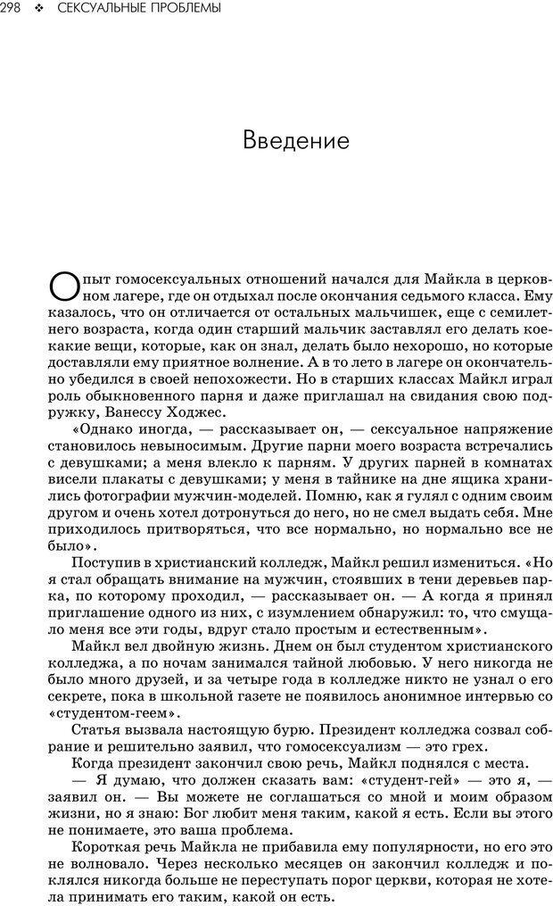 PDF. Консультирование молодежи. МакДауэлл Д. Страница 296. Читать онлайн