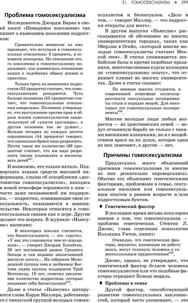 PDF. Консультирование молодежи. МакДауэлл Д. Страница 297. Читать онлайн