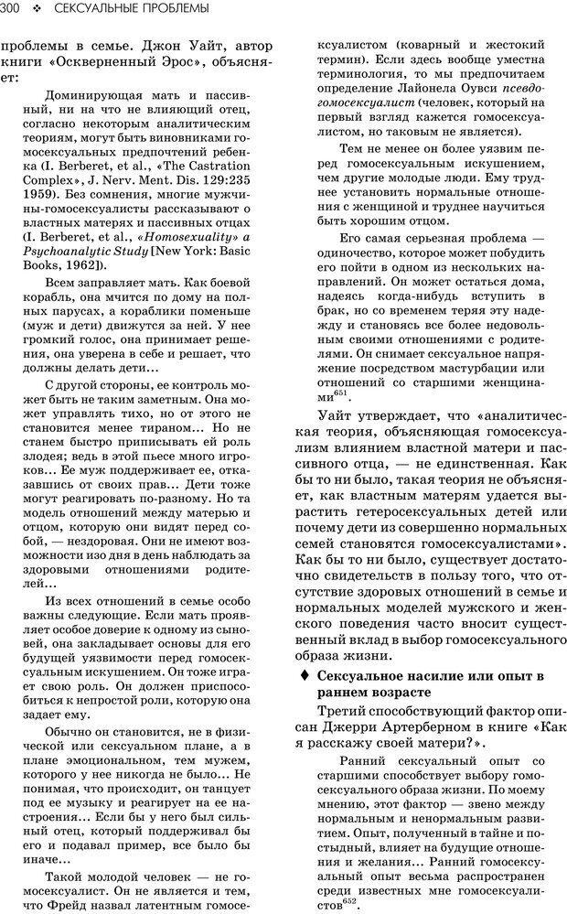 PDF. Консультирование молодежи. МакДауэлл Д. Страница 298. Читать онлайн