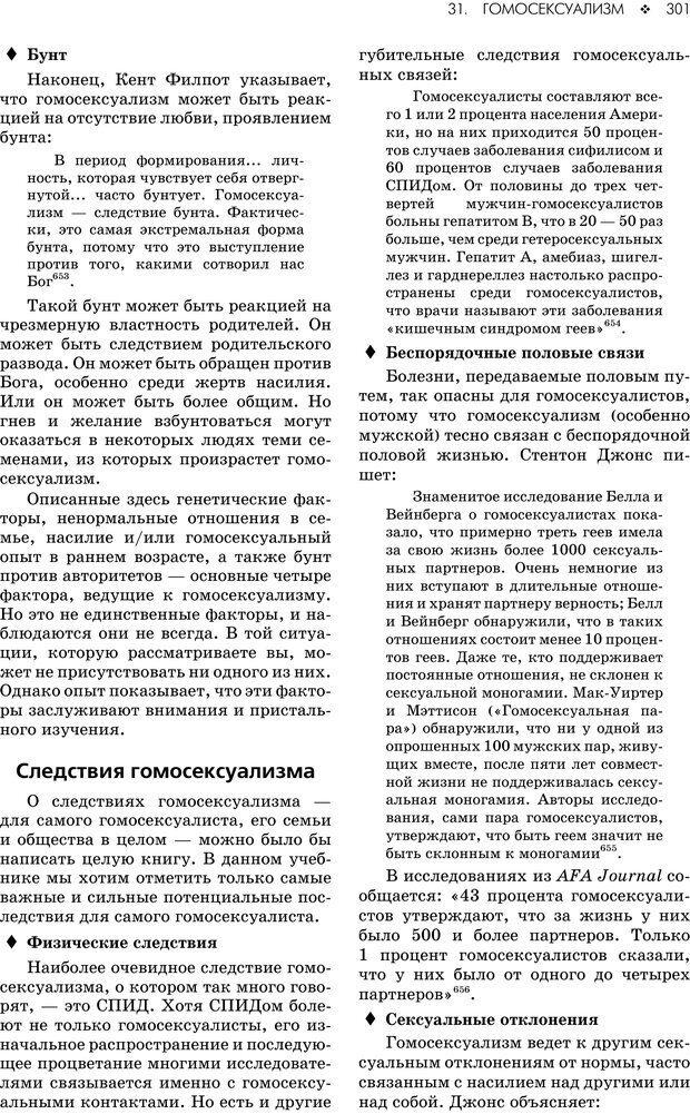 PDF. Консультирование молодежи. МакДауэлл Д. Страница 299. Читать онлайн
