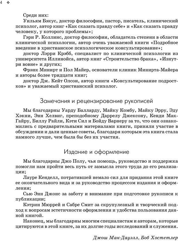 PDF. Консультирование молодежи. МакДауэлл Д. Страница 3. Читать онлайн