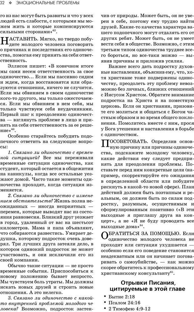 PDF. Консультирование молодежи. МакДауэлл Д. Страница 30. Читать онлайн