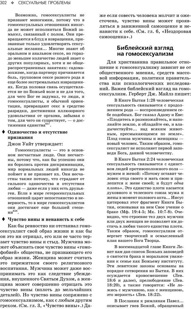 PDF. Консультирование молодежи. МакДауэлл Д. Страница 300. Читать онлайн