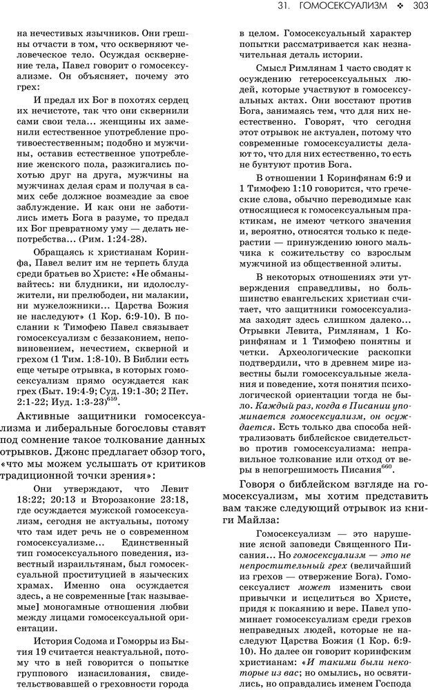 PDF. Консультирование молодежи. МакДауэлл Д. Страница 301. Читать онлайн