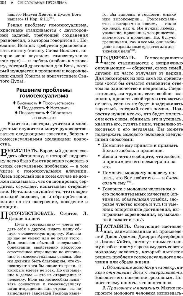 PDF. Консультирование молодежи. МакДауэлл Д. Страница 302. Читать онлайн