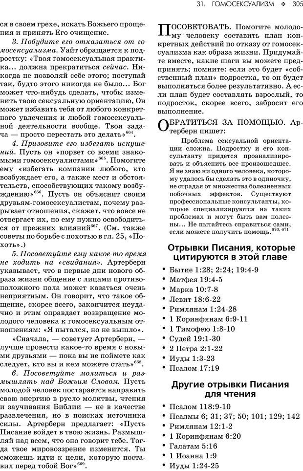 PDF. Консультирование молодежи. МакДауэлл Д. Страница 303. Читать онлайн