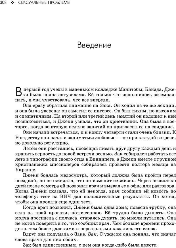 PDF. Консультирование молодежи. МакДауэлл Д. Страница 306. Читать онлайн