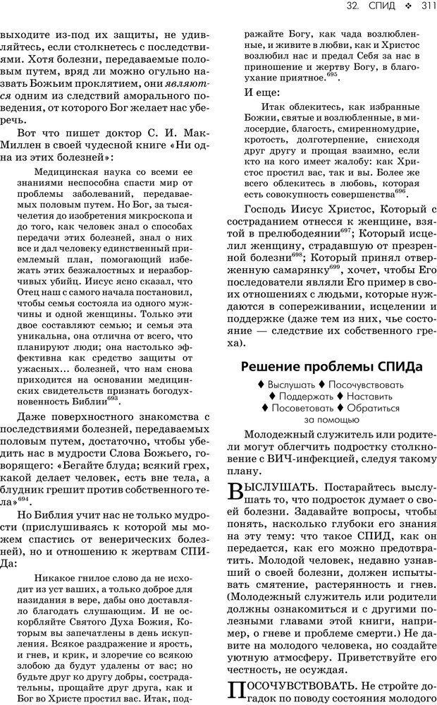 PDF. Консультирование молодежи. МакДауэлл Д. Страница 309. Читать онлайн