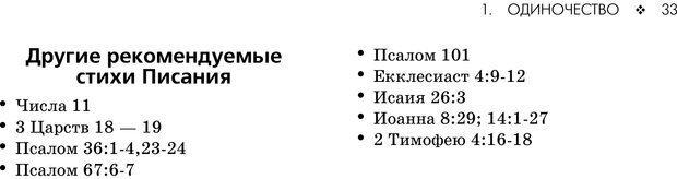 PDF. Консультирование молодежи. МакДауэлл Д. Страница 31. Читать онлайн