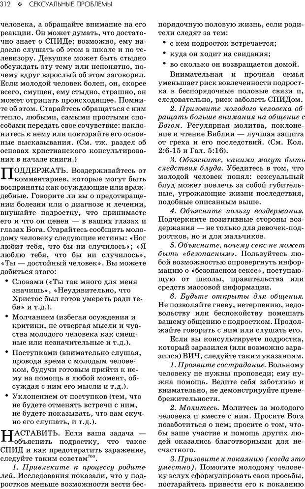 PDF. Консультирование молодежи. МакДауэлл Д. Страница 310. Читать онлайн