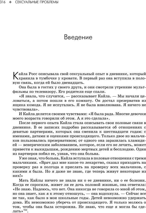PDF. Консультирование молодежи. МакДауэлл Д. Страница 314. Читать онлайн