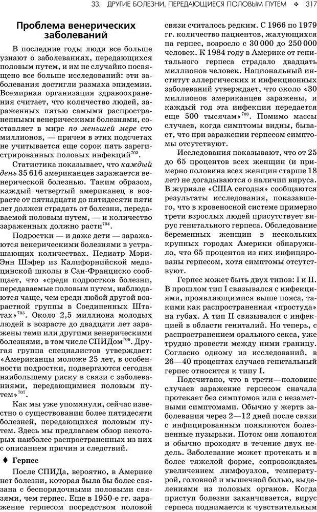 PDF. Консультирование молодежи. МакДауэлл Д. Страница 315. Читать онлайн