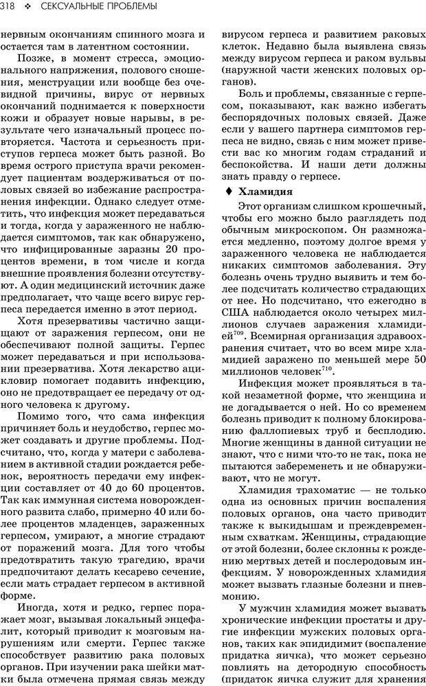 PDF. Консультирование молодежи. МакДауэлл Д. Страница 316. Читать онлайн