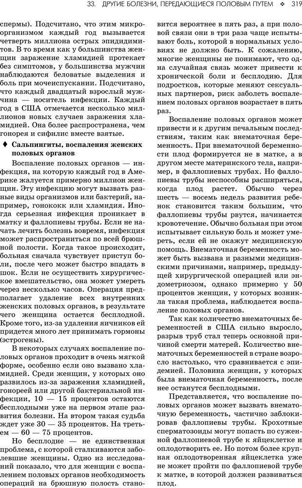 PDF. Консультирование молодежи. МакДауэлл Д. Страница 317. Читать онлайн