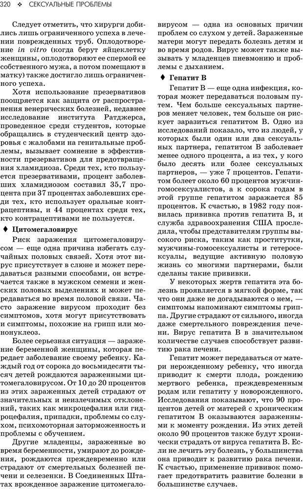 PDF. Консультирование молодежи. МакДауэлл Д. Страница 318. Читать онлайн