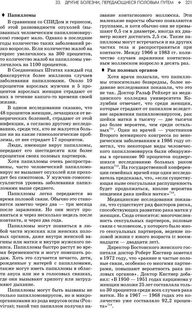 PDF. Консультирование молодежи. МакДауэлл Д. Страница 319. Читать онлайн
