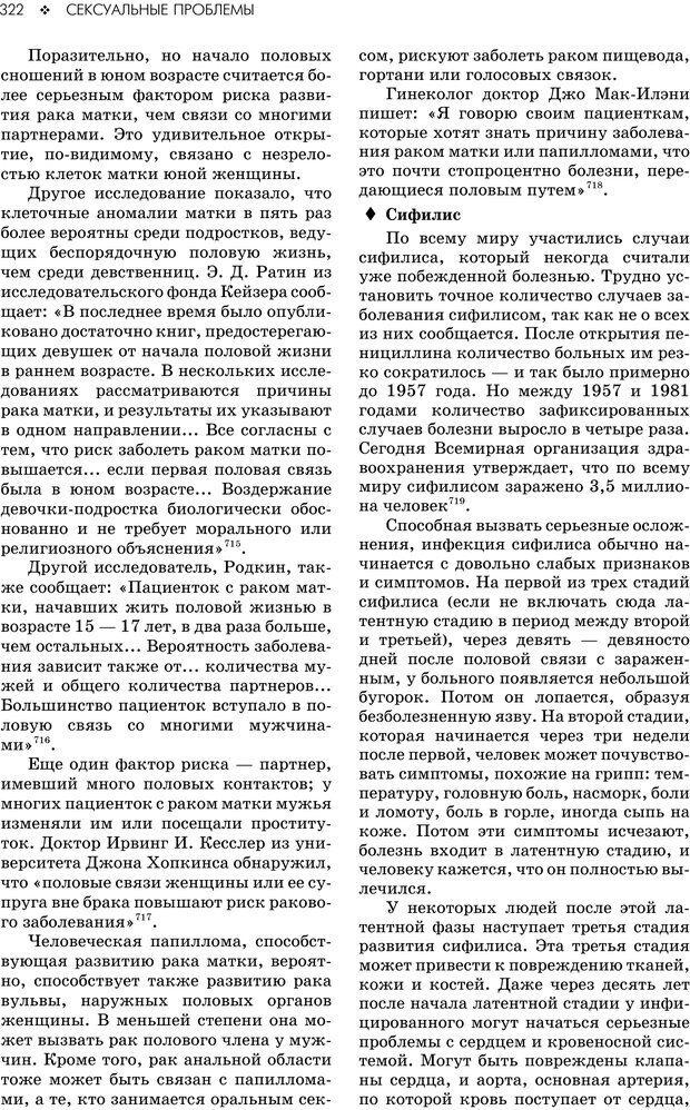 PDF. Консультирование молодежи. МакДауэлл Д. Страница 320. Читать онлайн