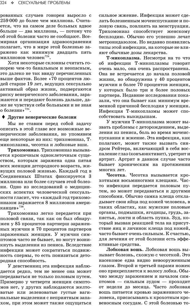 PDF. Консультирование молодежи. МакДауэлл Д. Страница 322. Читать онлайн