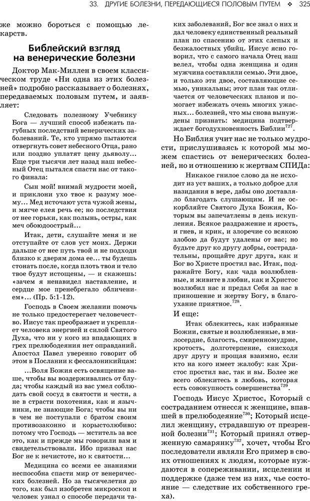 PDF. Консультирование молодежи. МакДауэлл Д. Страница 323. Читать онлайн