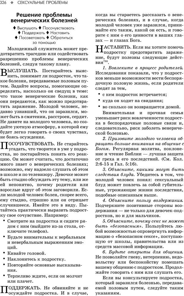 PDF. Консультирование молодежи. МакДауэлл Д. Страница 324. Читать онлайн