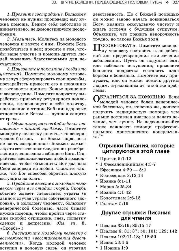 PDF. Консультирование молодежи. МакДауэлл Д. Страница 325. Читать онлайн