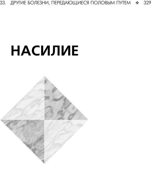 PDF. Консультирование молодежи. МакДауэлл Д. Страница 327. Читать онлайн