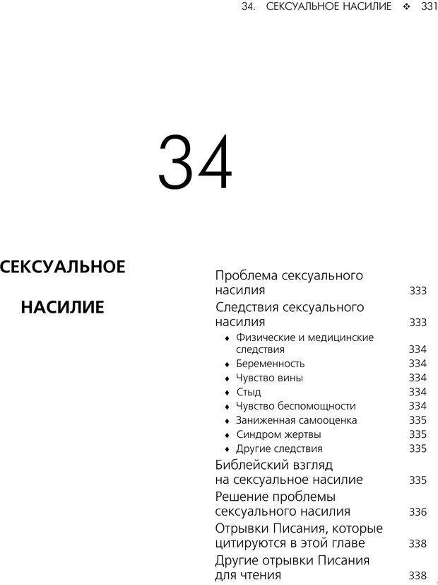 PDF. Консультирование молодежи. МакДауэлл Д. Страница 329. Читать онлайн