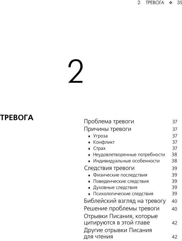 PDF. Консультирование молодежи. МакДауэлл Д. Страница 33. Читать онлайн