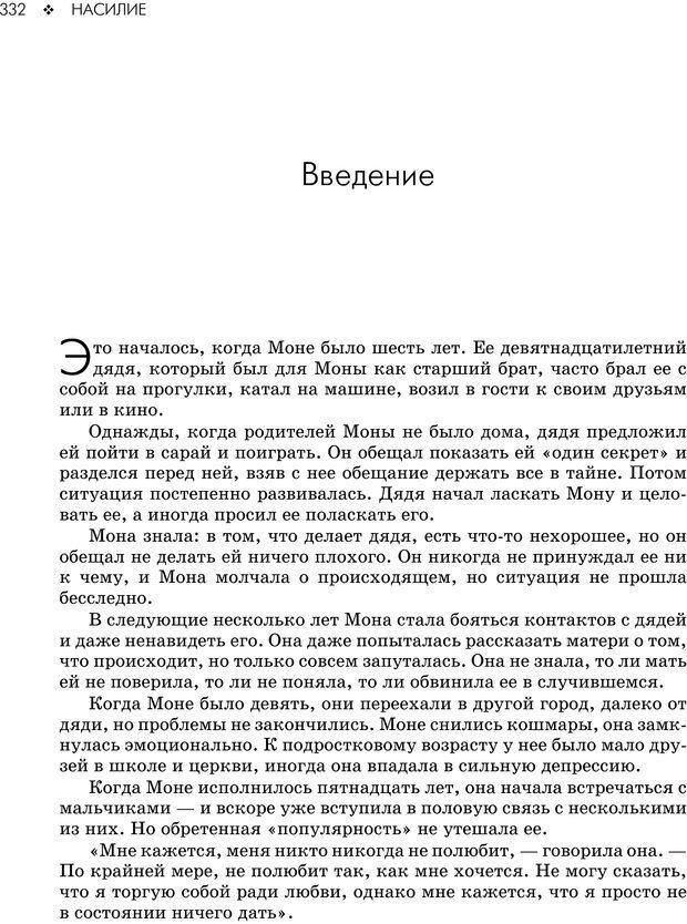PDF. Консультирование молодежи. МакДауэлл Д. Страница 330. Читать онлайн