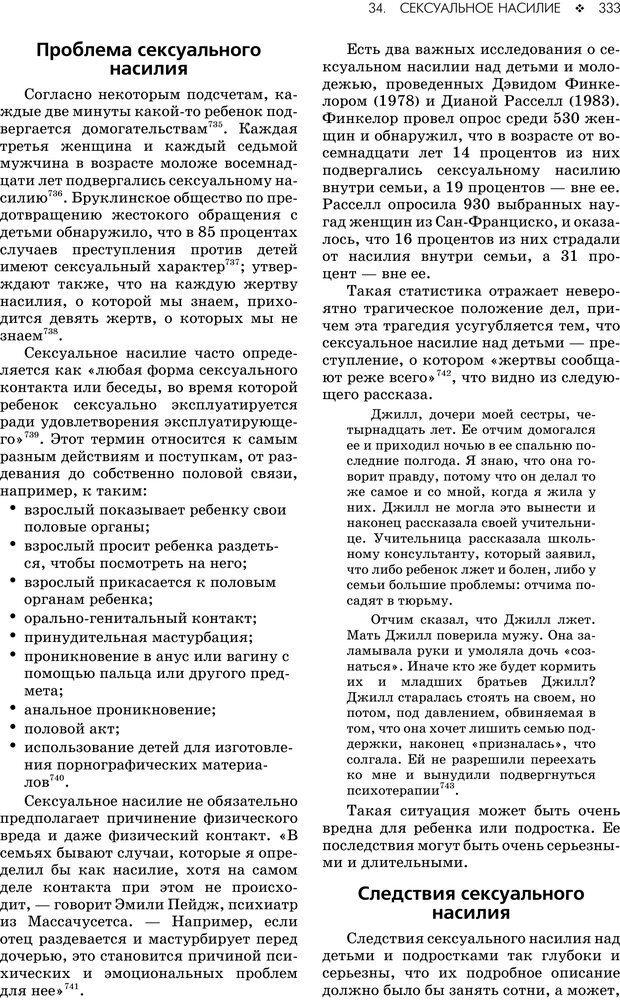 PDF. Консультирование молодежи. МакДауэлл Д. Страница 331. Читать онлайн