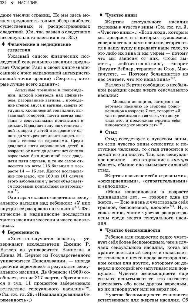 PDF. Консультирование молодежи. МакДауэлл Д. Страница 332. Читать онлайн