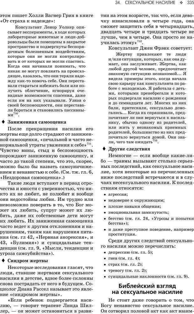 PDF. Консультирование молодежи. МакДауэлл Д. Страница 333. Читать онлайн