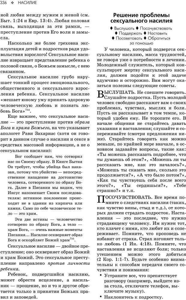 PDF. Консультирование молодежи. МакДауэлл Д. Страница 334. Читать онлайн
