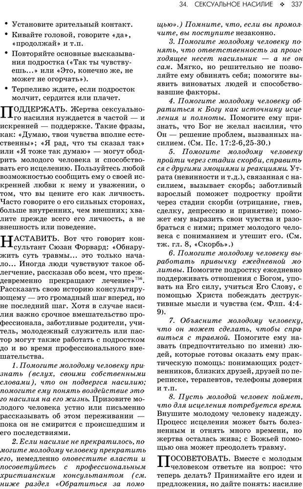PDF. Консультирование молодежи. МакДауэлл Д. Страница 335. Читать онлайн