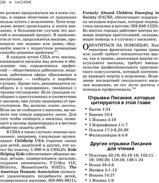 PDF. Консультирование молодежи. МакДауэлл Д. Страница 336. Читать онлайн