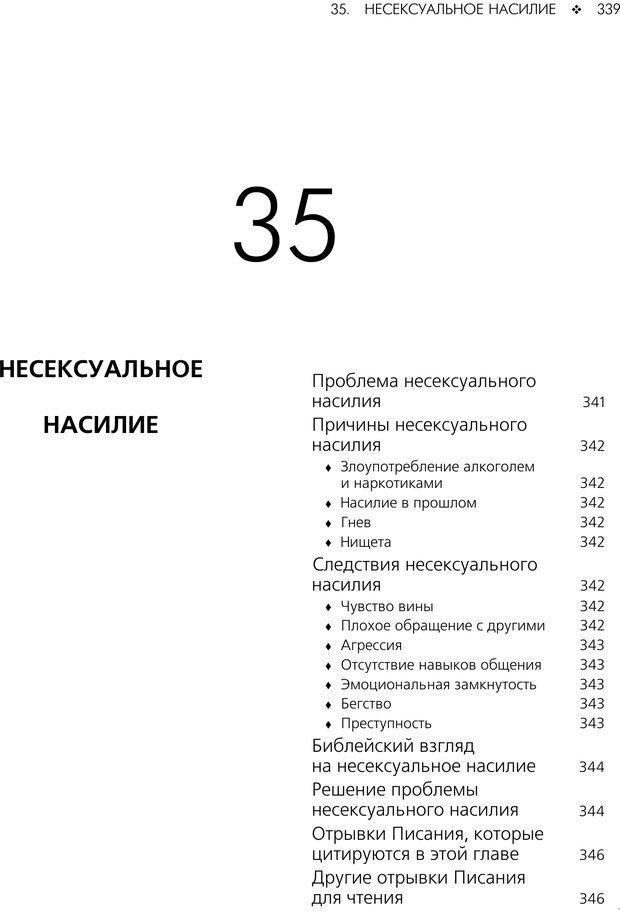 PDF. Консультирование молодежи. МакДауэлл Д. Страница 337. Читать онлайн