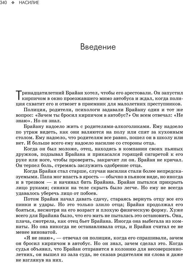 PDF. Консультирование молодежи. МакДауэлл Д. Страница 338. Читать онлайн