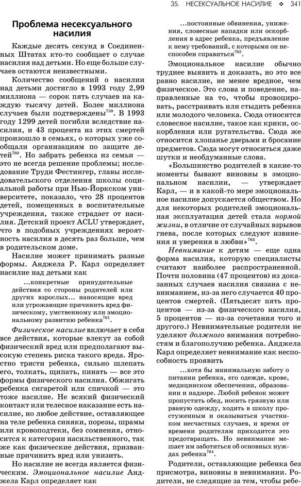 PDF. Консультирование молодежи. МакДауэлл Д. Страница 339. Читать онлайн
