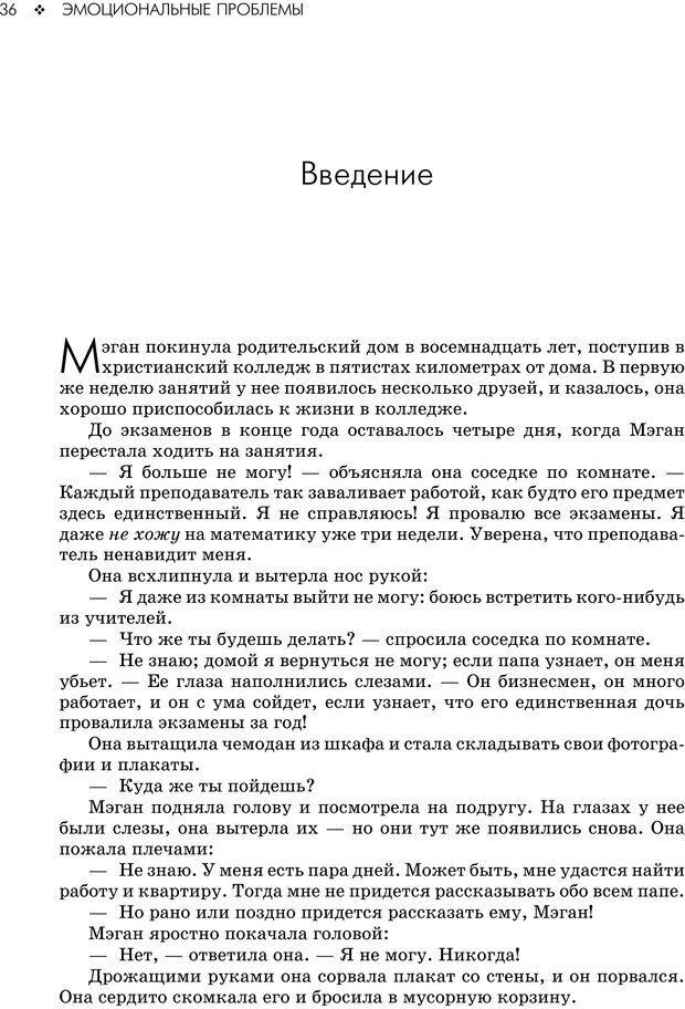 PDF. Консультирование молодежи. МакДауэлл Д. Страница 34. Читать онлайн