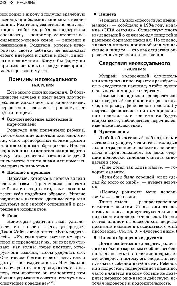 PDF. Консультирование молодежи. МакДауэлл Д. Страница 340. Читать онлайн
