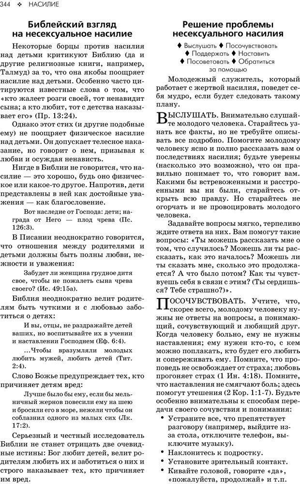 PDF. Консультирование молодежи. МакДауэлл Д. Страница 342. Читать онлайн
