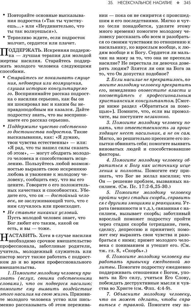 PDF. Консультирование молодежи. МакДауэлл Д. Страница 343. Читать онлайн
