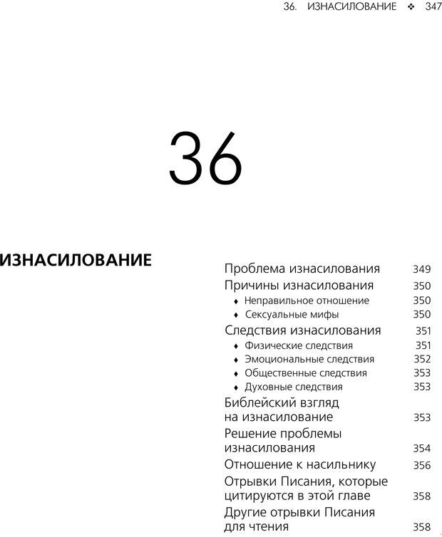 PDF. Консультирование молодежи. МакДауэлл Д. Страница 345. Читать онлайн