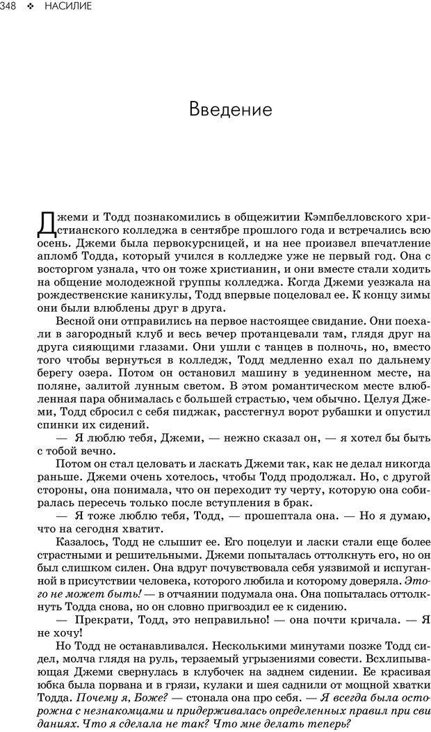 PDF. Консультирование молодежи. МакДауэлл Д. Страница 346. Читать онлайн