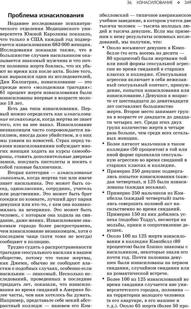 PDF. Консультирование молодежи. МакДауэлл Д. Страница 347. Читать онлайн